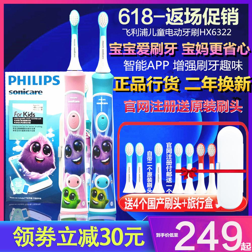 美国正品现货 飞利浦HX6321/HX6352 HX6322/HX6312儿童电动牙刷头