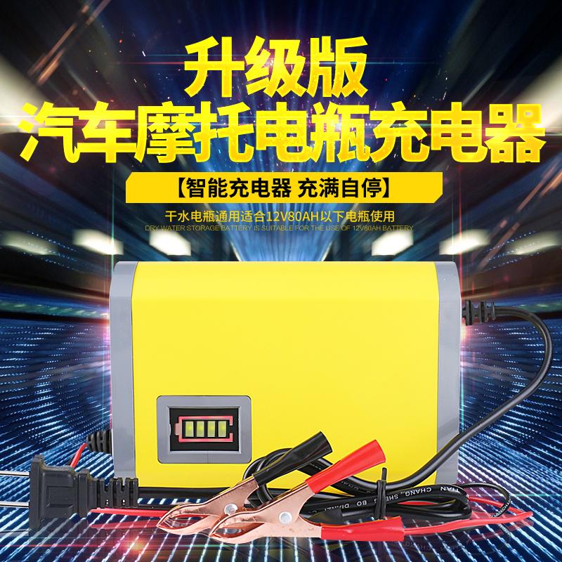 汽车电瓶充电器12V摩托车铅酸蓄电池12伏智能全自动通用型充电机