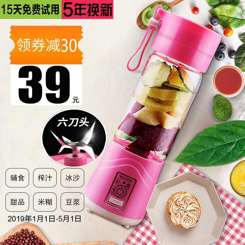 榨汁杯 充电式便携电动迷你果汁杯 学生榨汁机小型家用料理搅拌机
