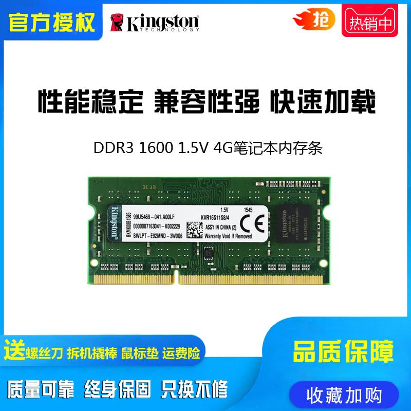 Kingston/金士顿3代DDR3 4G 1600 1.5V标准电压 笔记本电脑内存条