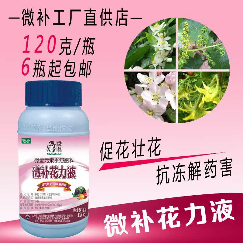 微补花力液120g  锌硼微量元素水溶肥料促花壮花保果叶面通用液体