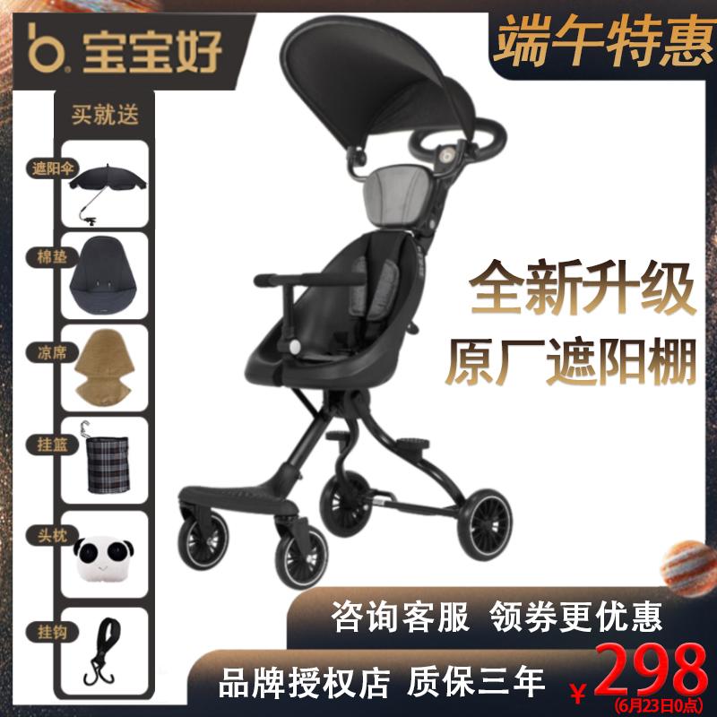 宝宝好溜娃神器V5四轮轻便折叠可登机婴儿遛娃神器减震儿童手推车