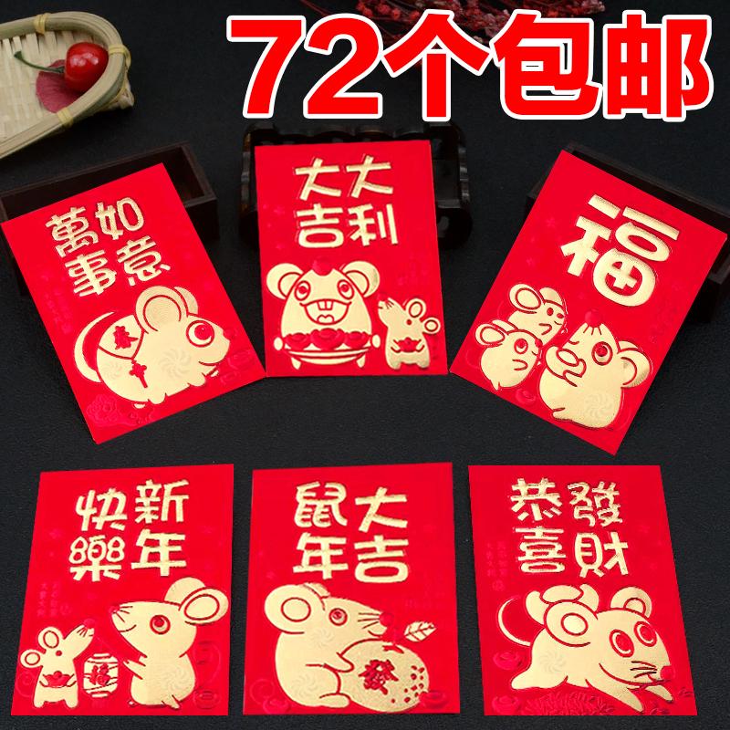 利是封 新年2020新款婚庆红包袋批�l通用鼠年卡通创意个性红包封