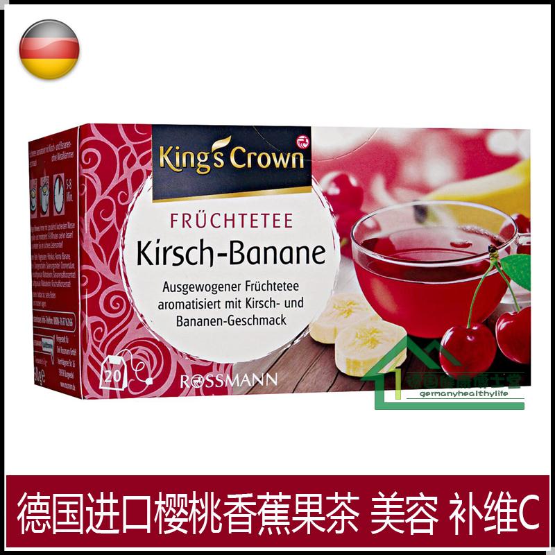 德国King's Crown皇冠进口樱桃香蕉花果茶水果茶补铁和维C20包/盒