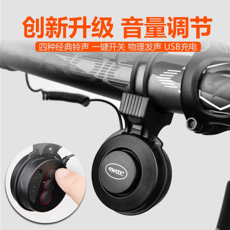 自行车电喇叭可充电超大声可调音量喇叭电动车摩托车隐藏式电铃铛