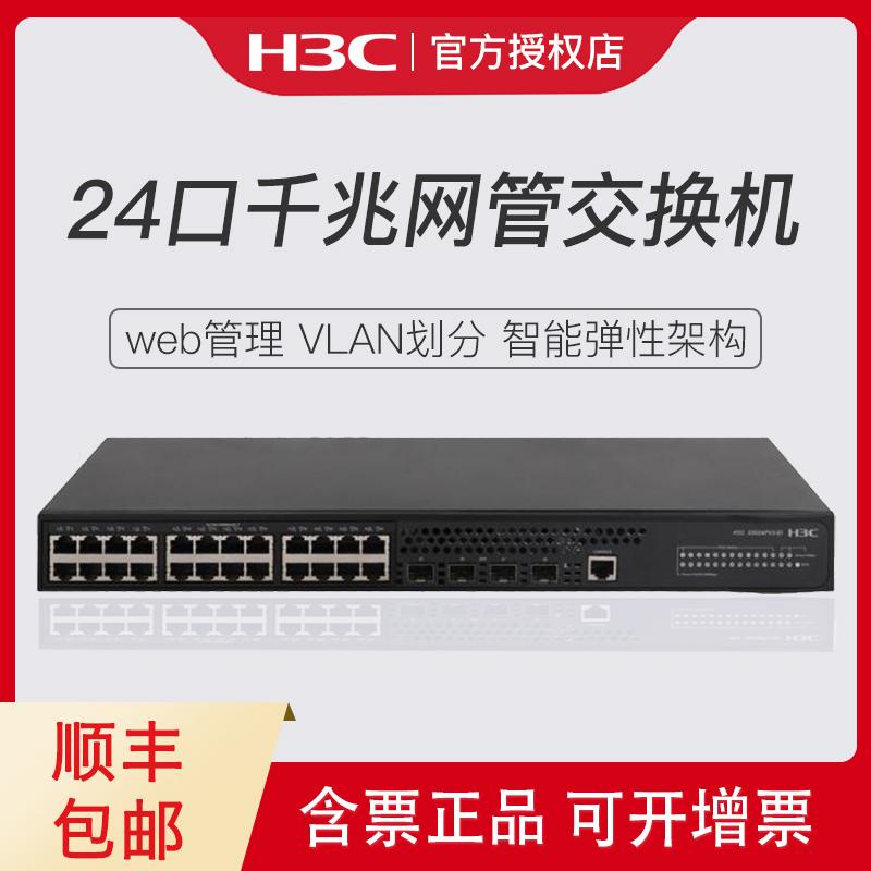 H3C华三S5024PV3-EI千兆24口交换机web管理4SFP现货联保3年监控