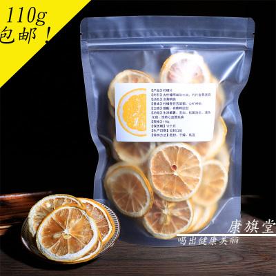 四川安岳特产柠檬片110g新鲜即食柠檬干片泡水非冻干花草茶