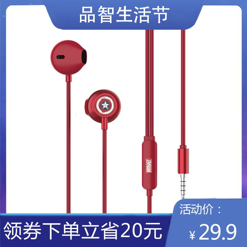 正版漫威耳机有线适用于华为OPPO小米游戏运动耳机线控降噪type-c