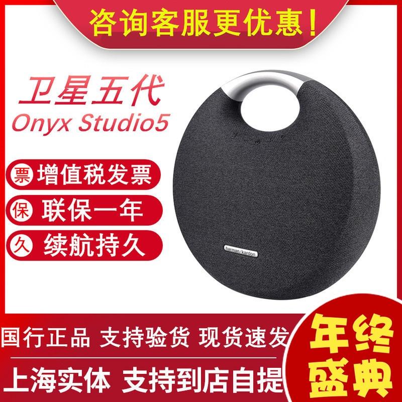 哈曼卡顿 Onyx Studio5音乐卫星五代4无线蓝牙桌面便携式星环音箱