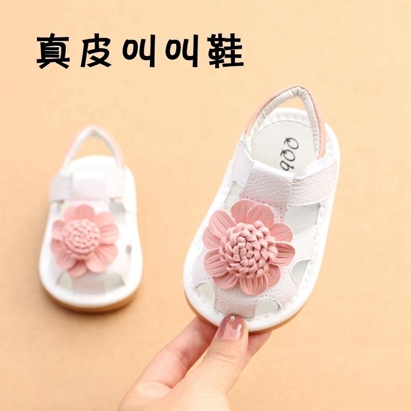 崔丫丫童鞋夏季花朵女宝宝包头凉鞋1-2岁婴幼儿软底学步鞋叫叫鞋
