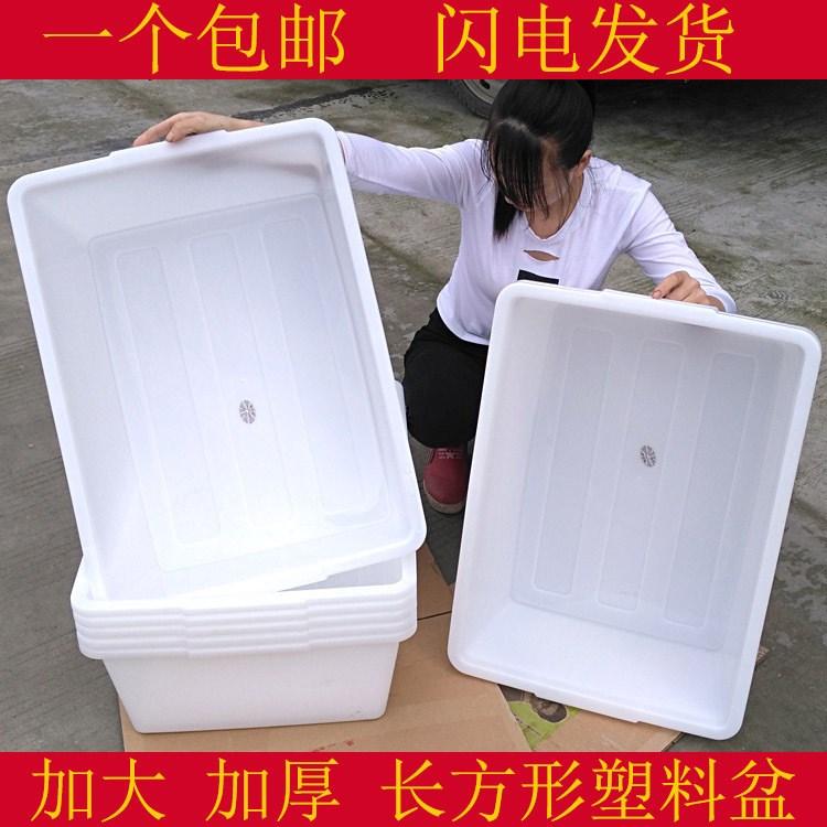������Ʒ:特大号加厚方盆 白色塑料盆 食品盆冰盆冷冻盆防滑长方形大水盆