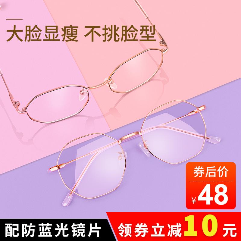 近视眼镜女网红可配有度数显脸小眼睛配防辐射抗蓝光平光大圆镜框