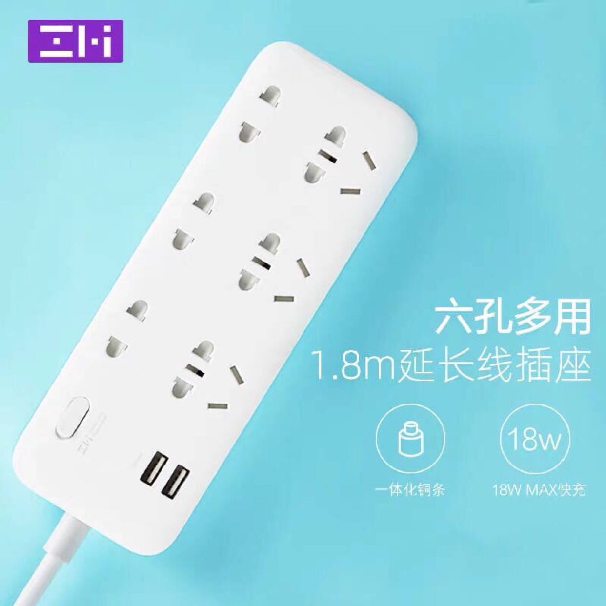 ZMI紫米插座双USB口快充18W插排学生宿舍办公室家用多功能接线板