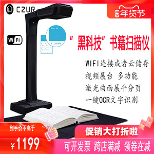 CZUR Chengzhe Technology ET16 Book Book Scanner Book Free Disassembly File AuraA3 Gao Paiyi ET18
