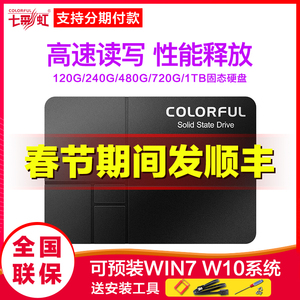 Colorful 120G 240G 480G 720G 1TB Notebook Desktop Computer SSD Solid State Drive
