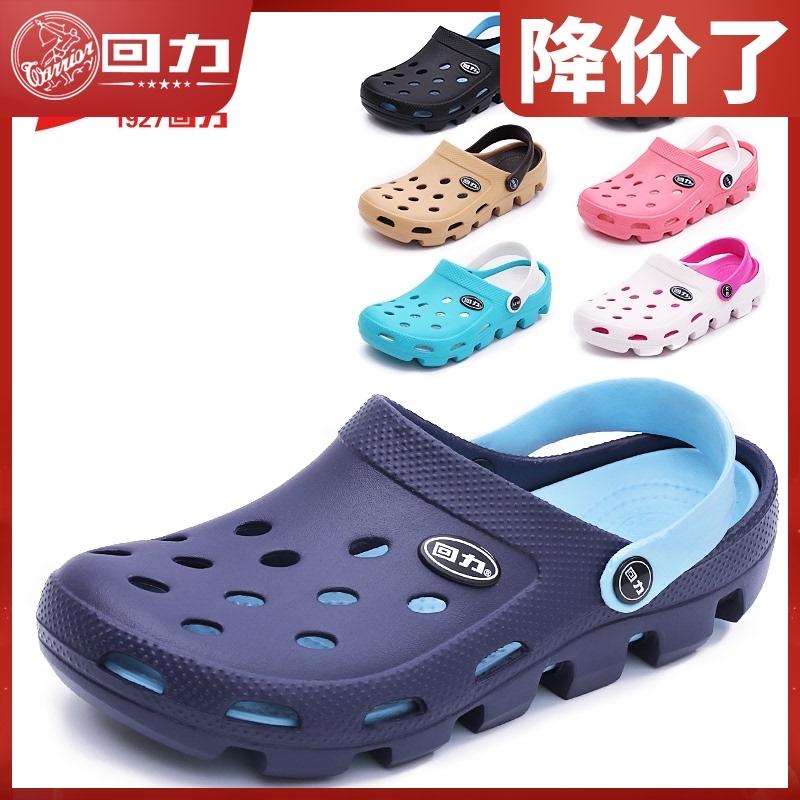 回力洞洞鞋男夏季情侣外穿沙滩鞋潮流韩版防滑耐磨凉鞋包头凉拖鞋