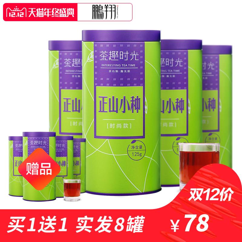 2017年新茶鹏翔武夷山桐木关 正山小种红茶茶叶罐装礼盒装共500g
