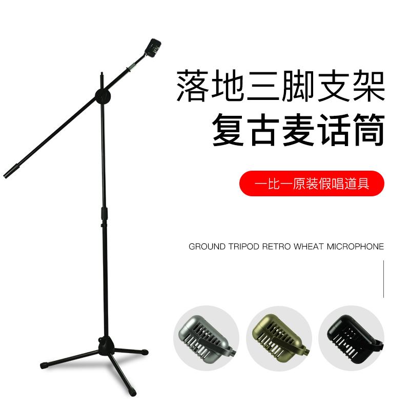 仿真复古麦克风夜上海假唱影楼摄影道具老式假话筒模型三脚支架
