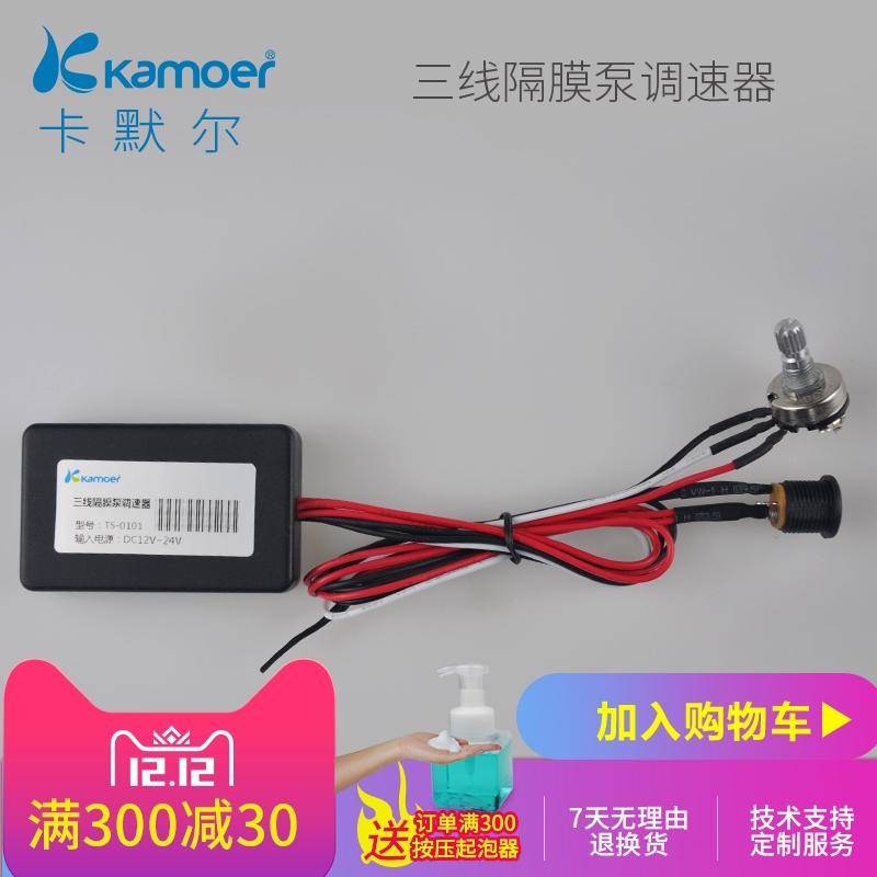 <b>三线调速器隔膜泵直流无刷电机专用调速驱动板</b>