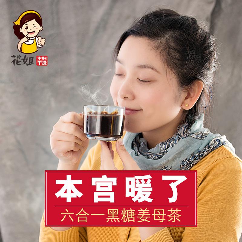 花姐本宫暖了红糖姜茶块玫瑰红枣桂圆黑糖姜母茶生姜汁30g*10茶包