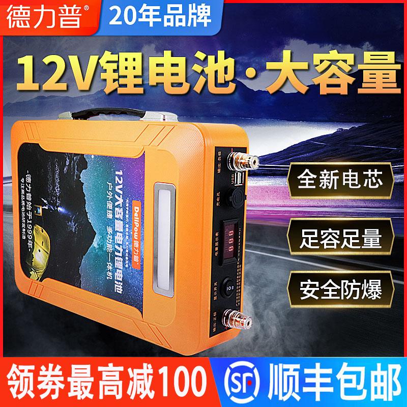德力普锂电池12v24v大容量户外疝气灯逆变器大功率磷酸铁锂蓄电瓶