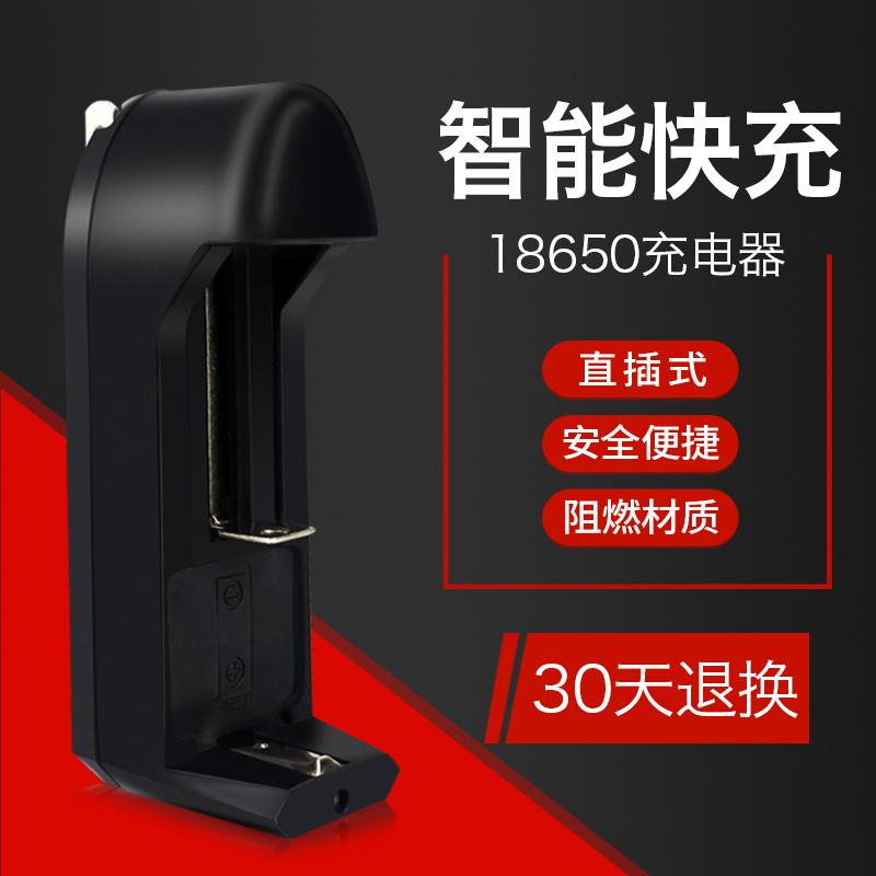 德力普18650锂电池充电器3.7V强光手电筒小风扇充电电池充电器
