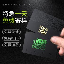 会员卡定制高档贵宾充值卡vip磨砂pvc磁卡管理系统金属黑料积分卡
