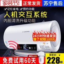 博萊克DSZF40CZ熱水器電家用儲水式速熱式節能洗澡40L50L60l升