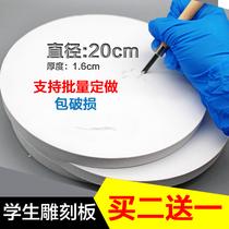 圓形20CM直徑雕刻石膏板模型雕刻板雕刻材料學生刻畫板石膏包郵
