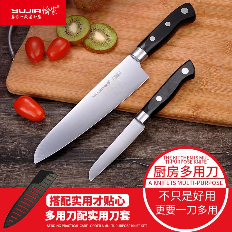 愉家水果刀套装不锈钢锋利小刀厨房厨师刀料理刀家用切瓜果刀刀具满9元减3元