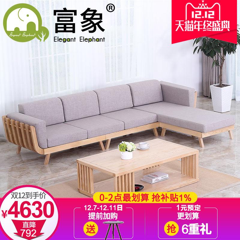 富象实木北欧沙发小户型三人转角组合简约现代经济型布艺客厅家具