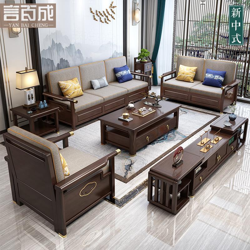新中式实木沙发茶几组合夏冬两用布艺沙发床大小户型客厅整装家具