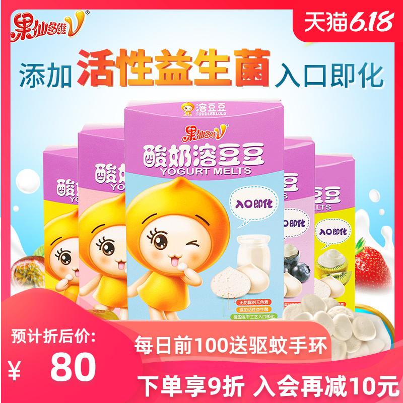 果仙多维酸奶溶豆豆儿童益生菌溶豆小溶豆*5不送宝宝婴儿辅食