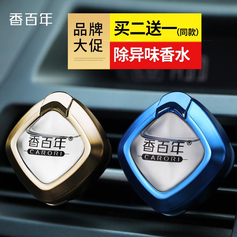 香百年汽车香水摆件车载香水出风口车内除异味座式香水夹车用香水
