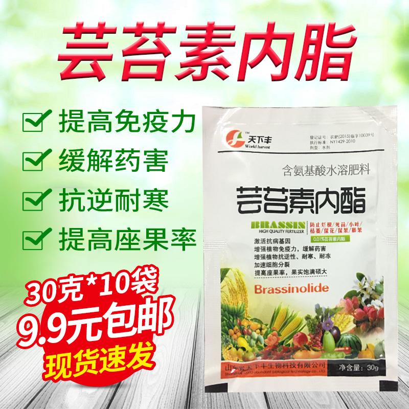 芸苔素内脂0.01%植物生长调节剂叶面肥保花保果增产解药害10包邮