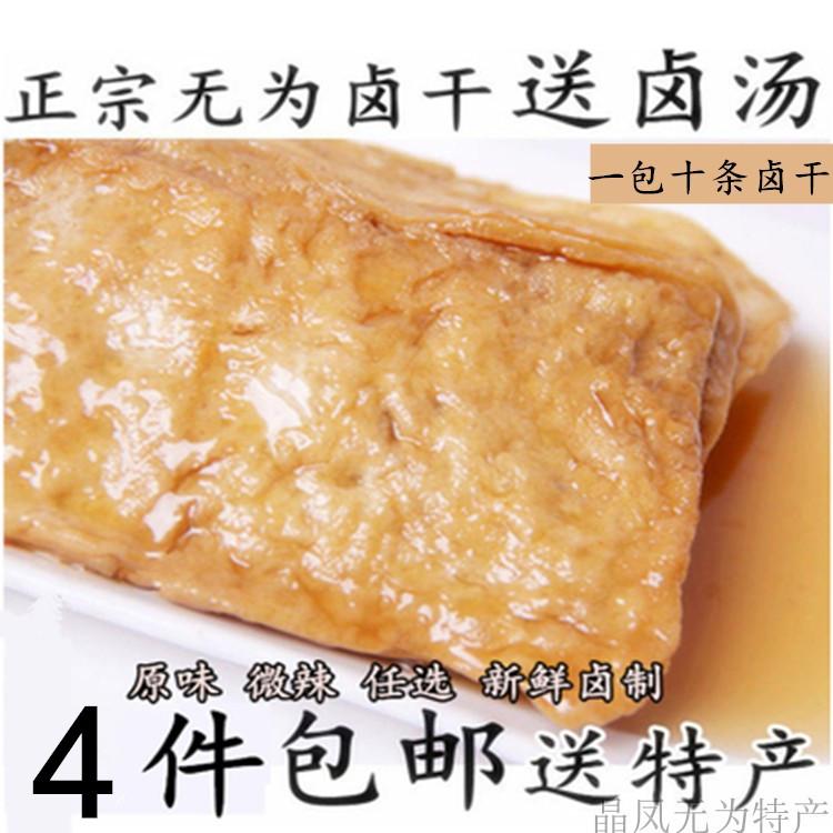 晶鳳無為特產零食小吃鹵干豆腐干板鴨鹵蘭花干子真空現鹵4件包郵