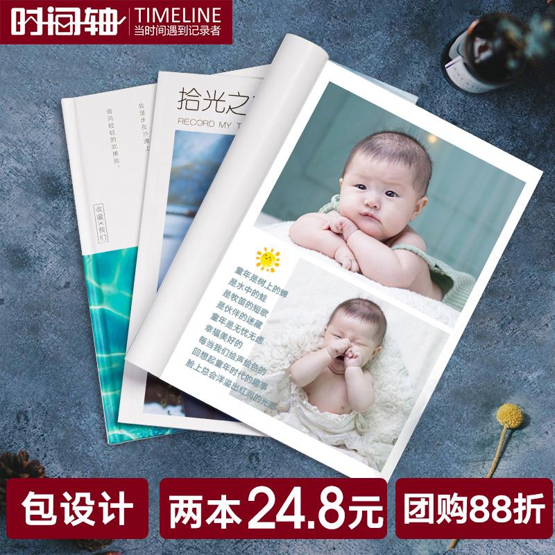 杂志相册制作照片书定制纪念册diy宝宝写真影集洗照片做成书本