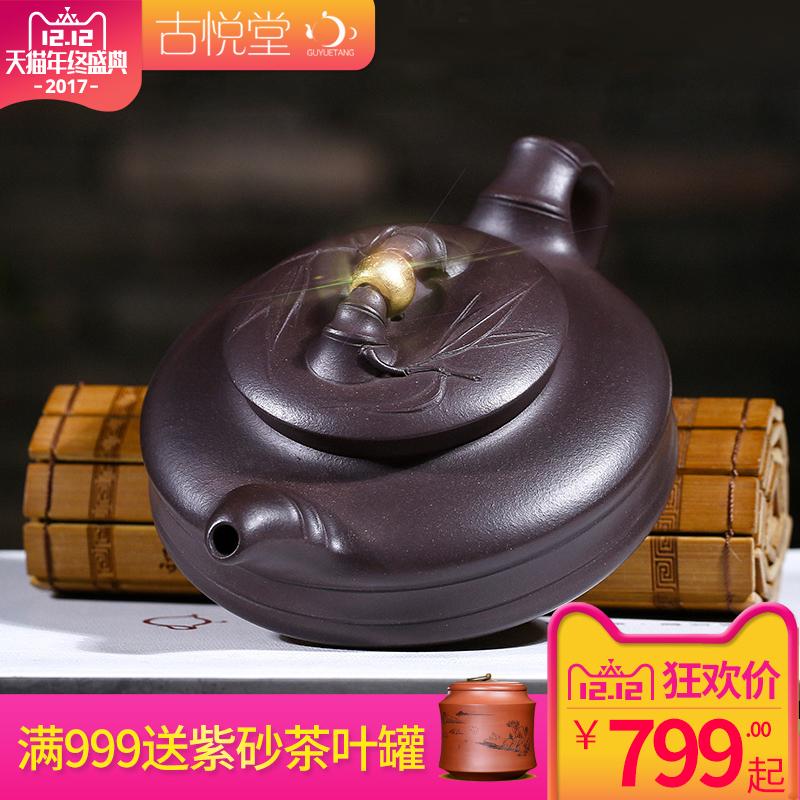 古悦堂 宜兴紫砂壶 名家纯手工正品 茶壶茶具 原矿紫泥 时来运转