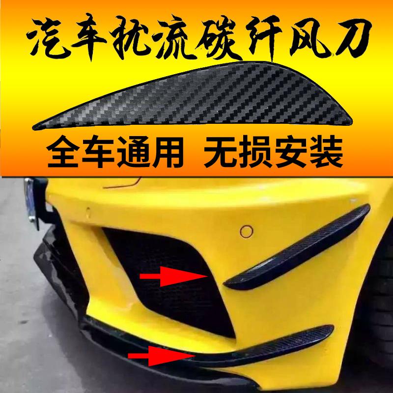 汽车通用风刀 改装保险杠包围扰流片前杠防撞条大包围碳纤纹风刀