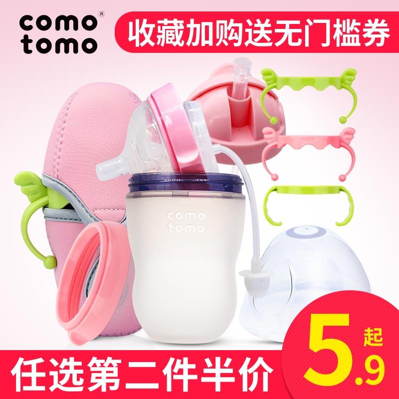多么可么奶瓶配件comotomo手柄可莫可多吸管原装奶瓶盖握把手保温