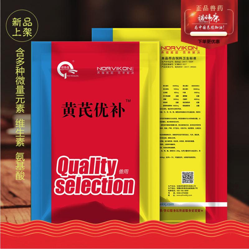 小母猪,诺伟康110g黄芪多糖 yabo228858件仅售3.90元(诺伟康旗舰店)