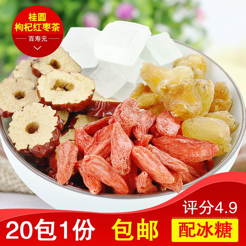 百寿元桂圆红枣枸杞茶女性办公室花茶饮秋冬季茶组合型茶