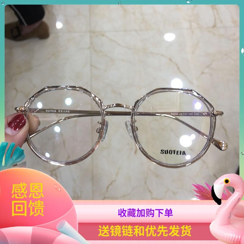 索菲亚眼镜框TR90超轻女近视可配镜片大脸显瘦眼镜框架男配框复古