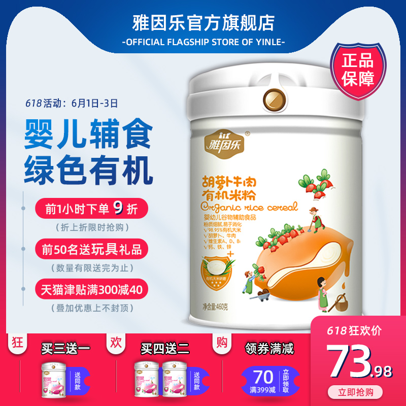 雅因乐有机米粉胡萝卜婴儿辅食6-36个月宝宝米糊老人营养米粉罐装