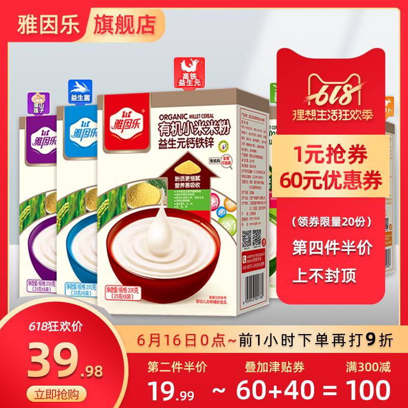 雅因乐有机小米粥益生菌米粉婴儿辅食宝宝营养老人米糊钙铁锌米粉