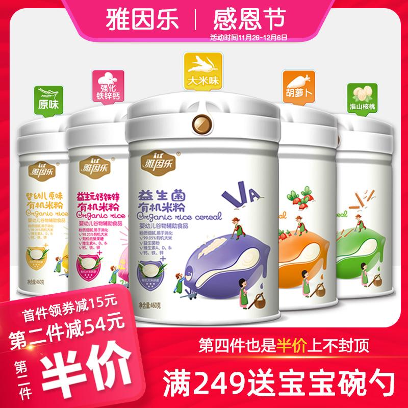 雅因乐有机米粉益生菌婴儿米粉米糊宝宝辅食老人营养高铁米粉罐装