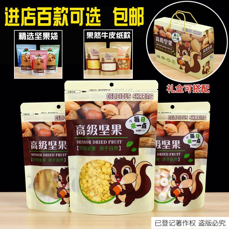 干果自封袋 高级坚果包装袋子 250克500g装开心果松子袋塑料100个