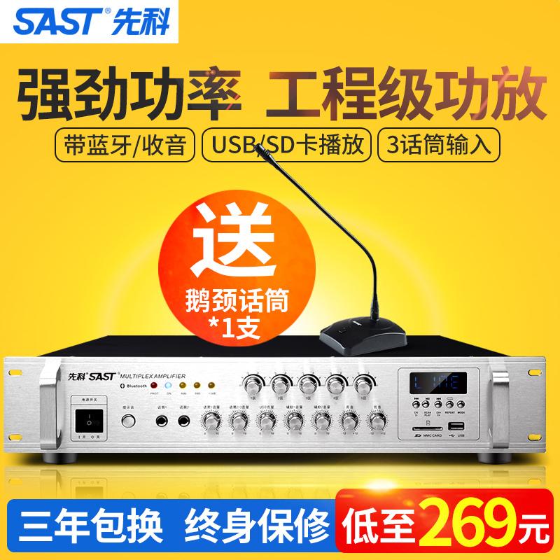 SAST/先科 SA-9009定压定阻功放机吊顶蓝牙家用音箱吸顶喇叭功放