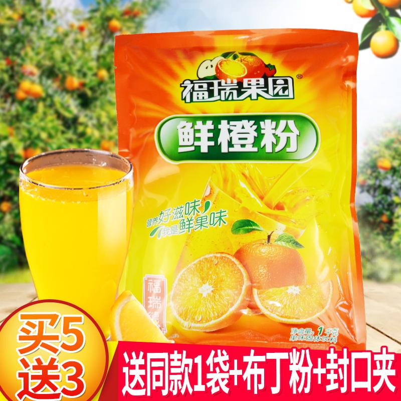 鲜橙 固体 饮料 浓缩 速溶 果汁 饮品 橙汁