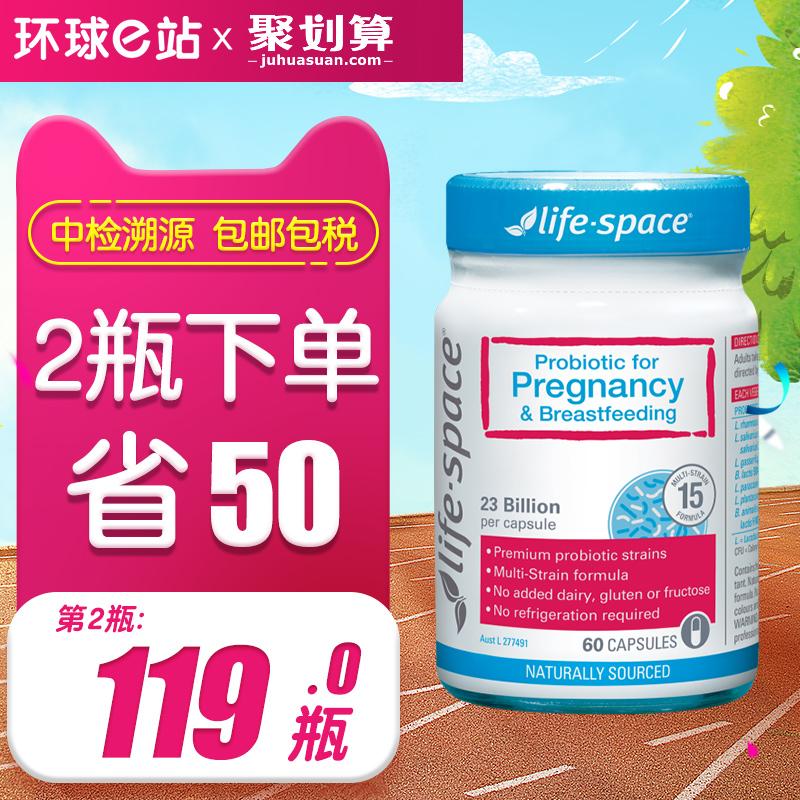 澳洲life space孕妇益生菌粉60粒胶囊孕期哺乳期成人女性产妇便秘